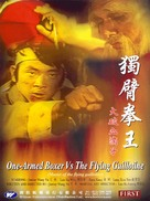 Du bi quan wang da po xue di zi - Chinese Movie Cover (xs thumbnail)