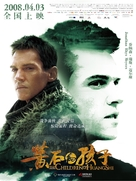 The Children of Huang Shi - Chinese poster (xs thumbnail)