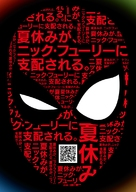 Spider-Man: Far From Home - Japanese Movie Poster (xs thumbnail)