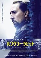 Seeking Justice - Japanese Movie Poster (xs thumbnail)