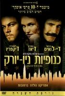 Gangs Of New York - Israeli Movie Cover (xs thumbnail)