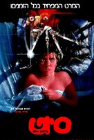 A Nightmare On Elm Street - Israeli Movie Poster (xs thumbnail)