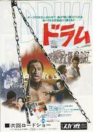 Drum - Japanese Movie Poster (xs thumbnail)