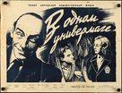 Állami áruház - Soviet Movie Poster (xs thumbnail)