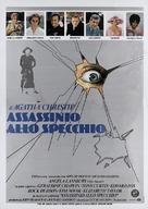 The Mirror Crack'd - Italian Movie Poster (xs thumbnail)
