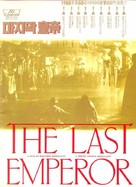 The Last Emperor - Japanese DVD movie cover (xs thumbnail)