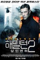 Hamilton 2: Men inte om det gäller din dotter - South Korean Movie Poster (xs thumbnail)