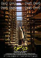 Poisonous Roses - Egyptian Movie Poster (xs thumbnail)