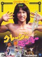 Xiao quan guai zhao - Japanese Movie Cover (xs thumbnail)