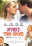 Then She Found Me - Israeli Movie Poster (xs thumbnail)
