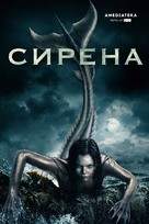 """Siren"" - Russian Movie Cover (xs thumbnail)"