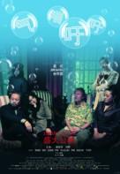 Gasp - Chinese Movie Poster (xs thumbnail)