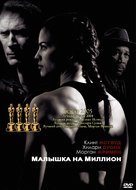 Million Dollar Baby - Russian DVD movie cover (xs thumbnail)