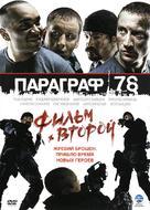 Paragraf 78, Punkt 1 - Ukrainian Movie Cover (xs thumbnail)