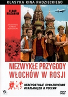 Neveroyatnye priklyucheniya italyantsev v Rossii - Polish DVD cover (xs thumbnail)