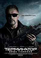 Terminator: Dark Fate - Mongolian Movie Poster (xs thumbnail)