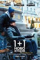 The Upside - Ukrainian Movie Poster (xs thumbnail)