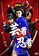 Geisha vs ninja - Japanese Movie Poster (xs thumbnail)