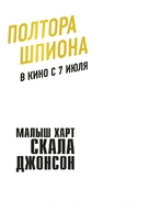 Central Intelligence - Russian Logo (xs thumbnail)