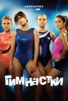 """Make It or Break It"" - Russian Movie Poster (xs thumbnail)"