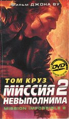 Mission: Impossible II - Russian Movie Cover (xs thumbnail)