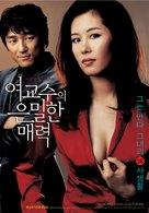 Yeogyosu-ui eunmilhan maeryeok - South Korean poster (xs thumbnail)