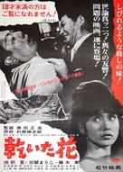 Kawaita hana - Japanese Movie Poster (xs thumbnail)
