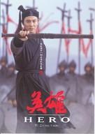 Ying xiong - Spanish Movie Poster (xs thumbnail)