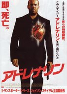 Crank - Japanese Movie Poster (xs thumbnail)