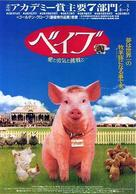Babe: Pig in the City - Japanese Movie Poster (xs thumbnail)