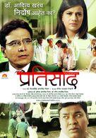 Pratisaad: The Response - Indian Movie Poster (xs thumbnail)