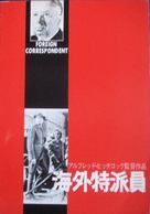 Foreign Correspondent - Japanese Movie Poster (xs thumbnail)