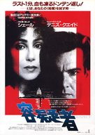Suspect - Japanese Movie Poster (xs thumbnail)