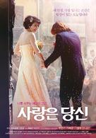 Tutti i santi giorni - South Korean Movie Poster (xs thumbnail)