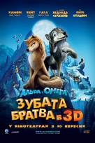Alpha and Omega - Ukrainian Movie Poster (xs thumbnail)