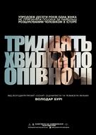 Zero Dark Thirty - Ukrainian Movie Poster (xs thumbnail)