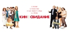 Date Movie - Russian Movie Poster (xs thumbnail)