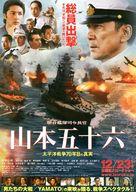 Rengô kantai shirei chôkan: Yamamoto Isoroku - Japanese Movie Poster (xs thumbnail)