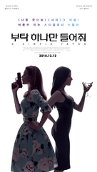 A Simple Favor - South Korean Movie Poster (xs thumbnail)