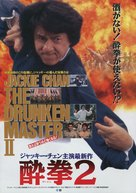Drunken Master 2 - Japanese Movie Poster (xs thumbnail)