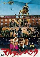 Mannen på taket - Japanese Movie Cover (xs thumbnail)