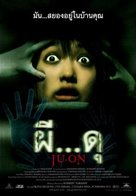 Ju-on: The Grudge - Thai Movie Poster (xs thumbnail)