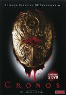 Cronos - Spanish DVD movie cover (xs thumbnail)