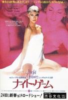 Night Games - Japanese Movie Poster (xs thumbnail)