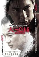 Nightfall - Hong Kong Movie Poster (xs thumbnail)