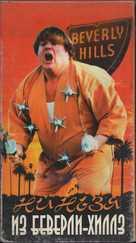 Beverly Hills Ninja - Russian Movie Cover (xs thumbnail)
