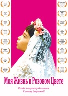 Ma vie en rose - Russian DVD movie cover (xs thumbnail)