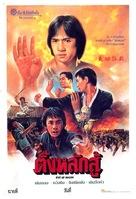 Eagle Shadow Fist - Thai Movie Poster (xs thumbnail)