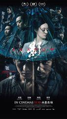 Shadow - Singaporean Movie Poster (xs thumbnail)