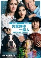 Instant Family - Hong Kong Movie Poster (xs thumbnail)